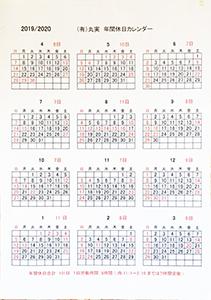 丸実2019休日カレンダー